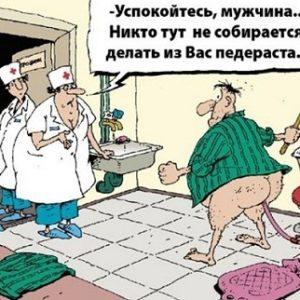 Анекдоты из России читать