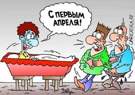 анекдоты на 1 апреля смешные б св