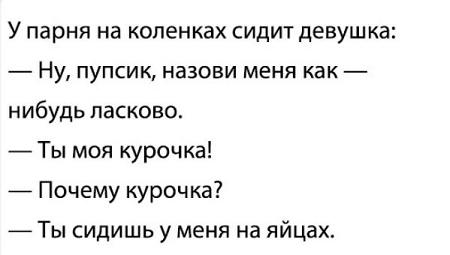 анекдот про парня