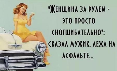 анекдоты про водителей женщин
