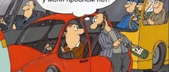 ржачный анекдот про водителей