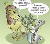 анекдот про львов