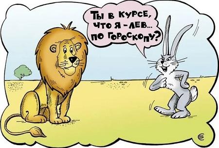 угарный анекдот про льва и зайца