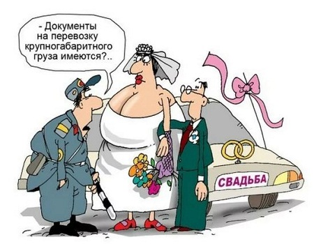 анекдоты про женитьбу