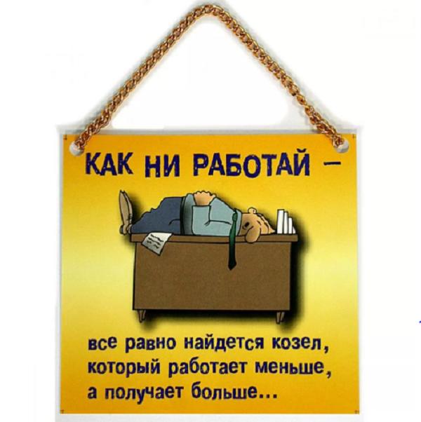 Анекдоты про работу - самые смешные короткие