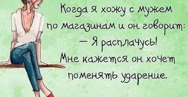 анекдот о женщинах асв