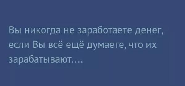 цитата про деньги асв