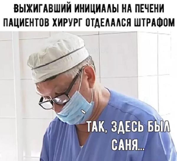 ржачная шутка о маске медицинской АН асв