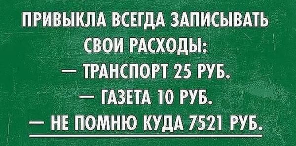 ржачный анекдот про деньги асв