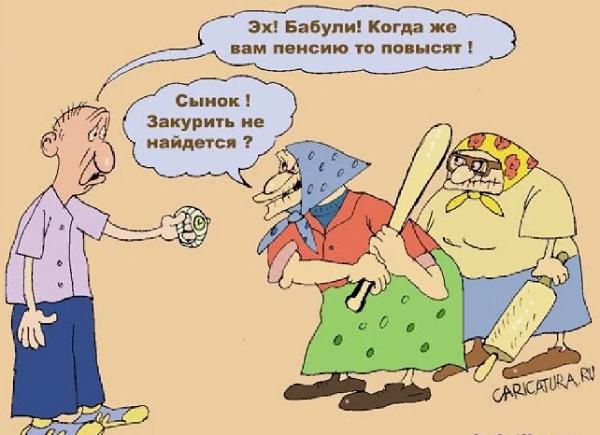 ржачный анекдот про стариков и бабушек асв