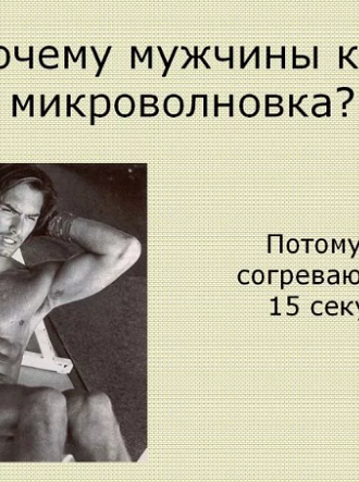 шутки про мужиков асв