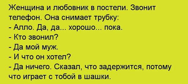 анекдот про любовницу асв