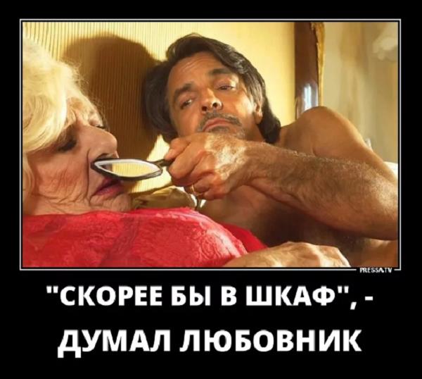 анекдот про любовника АСВ