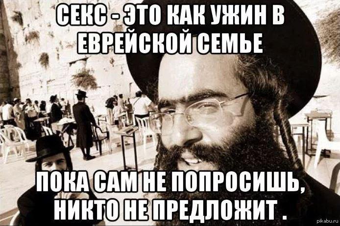 анекдоты про евреев (3)