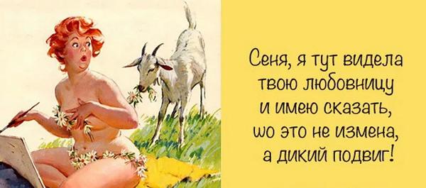 анекдоты про любовниц КК асв